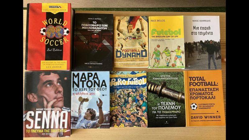 9/4/2021 - Περί αθλητικών βιβλίων