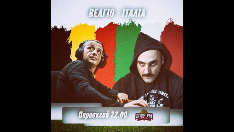 Fight Club 2.0 - 2/7/2021 - Βέλγιο vs Ιταλία